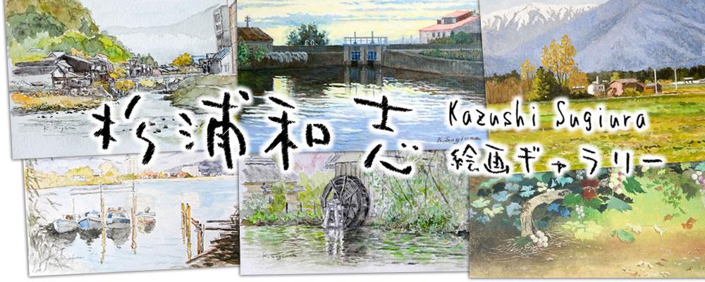 絵画ギャラリー 杉浦和志